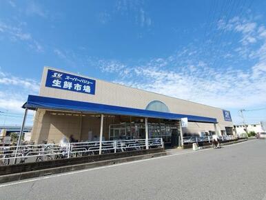 SuperValue(スーパーバリュー) 越谷店