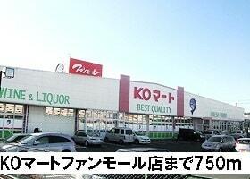 KOマートファンモール店