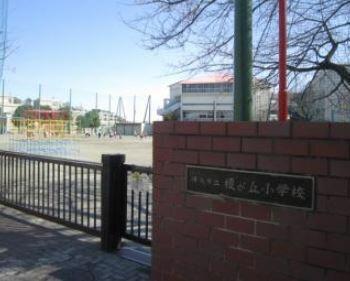 横浜市立榎が丘小学校