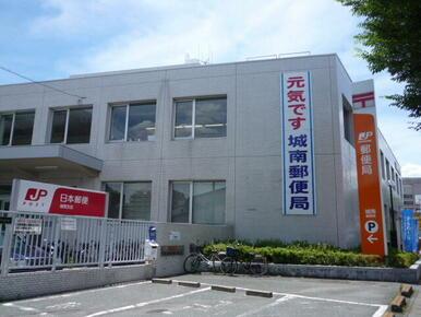 城南郵便局