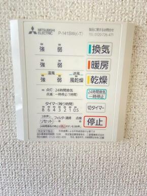 雨の日でも洗濯物が乾く浴室暖房乾燥機能付き