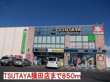 TSUTAYA横田店