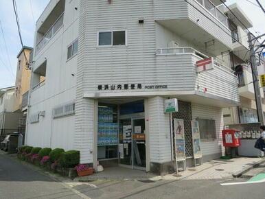 横浜山内郵便局
