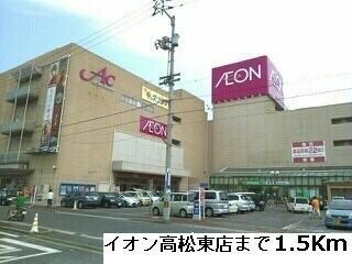 イオン高松東
