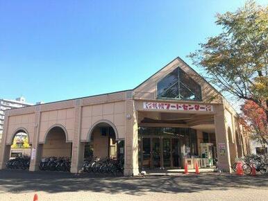 札幌フードセンター 森林公園店