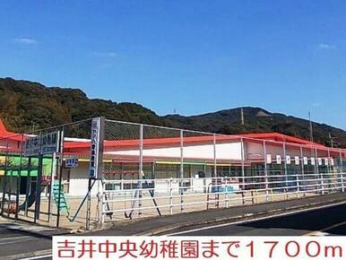 吉井中央幼稚園
