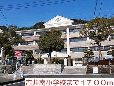 吉井南小学校
