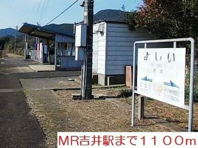 MR吉井駅