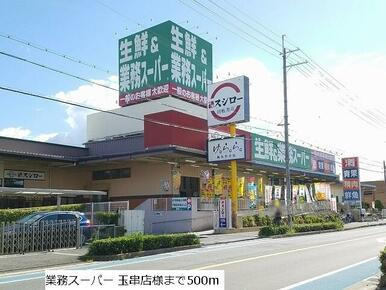 業務スーパー玉串店