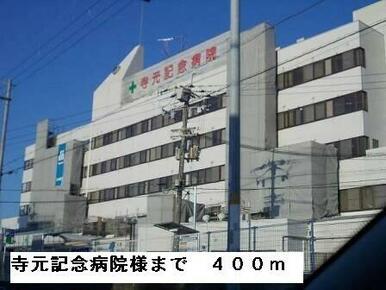 寺元記念病院様