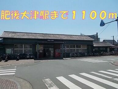 肥後大津駅