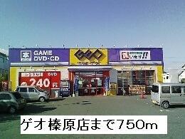 ゲオ榛原店