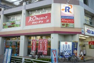 キャンドゥ 天王町駅前店