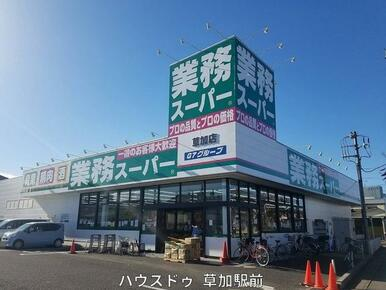 業務スーパー草加店