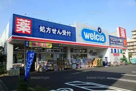 ウエルシア江戸川篠崎店