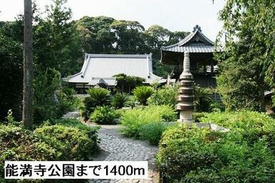能満寺公園