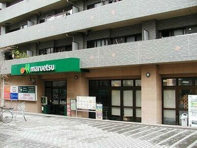 マルエツ港北ニュータウン中川駅前店