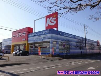 ケーズデンキ総和店