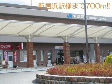 新居浜駅様
