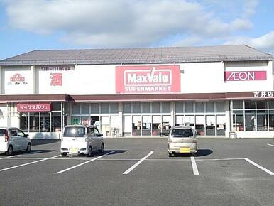 マックスバリュ吉井店