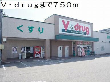 V・drugまで750m