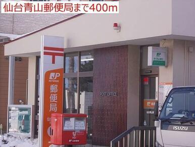 仙台青山郵便局