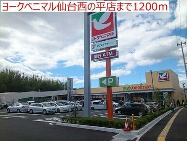 ヨークベニマル仙台西の平店