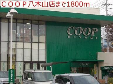 COOP八木山店