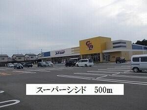 スーパーシシド鹿島店