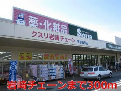 岩崎チェーン