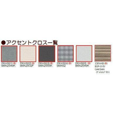 【アクセントクロス 完成イメージ図】※実際の色等とは異なる場合がございます。お部屋が完成致しましたら