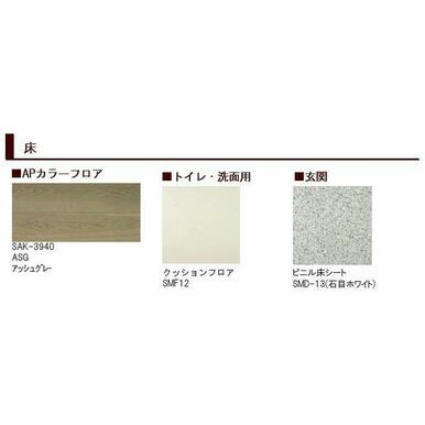 【床 完成イメージ図】※実際の色等とは異なる場合がございます。お部屋が完成致しましたら実際にご確認下