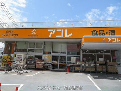 アコレ草加中根店
