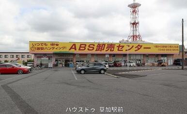 ABS卸売センター草加店