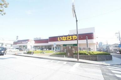 いなげや横浜星川駅前店