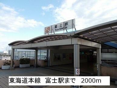 東海道本線 富士駅まで2000m