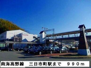 南海高野線三日市町駅