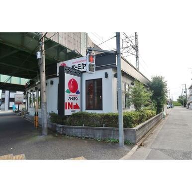 バーミヤン小岩西店