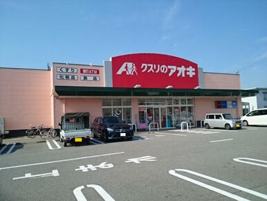 クスリのアオキ根塚店まで1200m