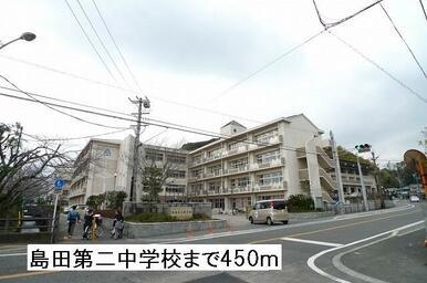 島田第二中学校