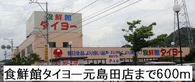 食鮮館タイヨー元島田店