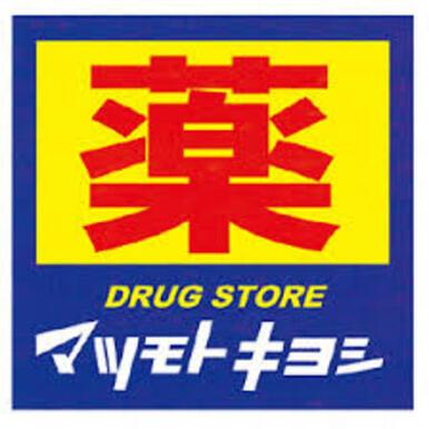 マツモトキヨシ北松戸店