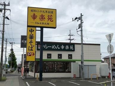 幸楽苑 名取大手町店