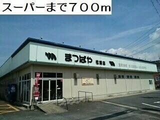 スーパーまつばや松浦店