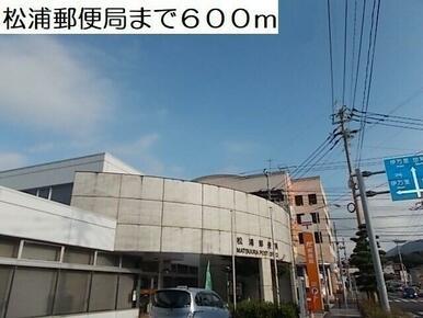 松浦郵便局