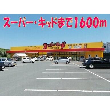 スーパー・キッド菊南店