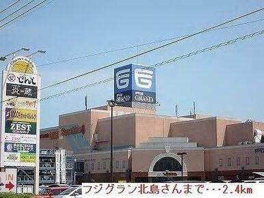 フジグラン北島ショッピングセンター