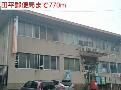 田平郵便局