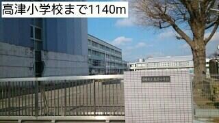 高津小学校