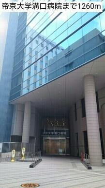 帝京大学溝口病院
